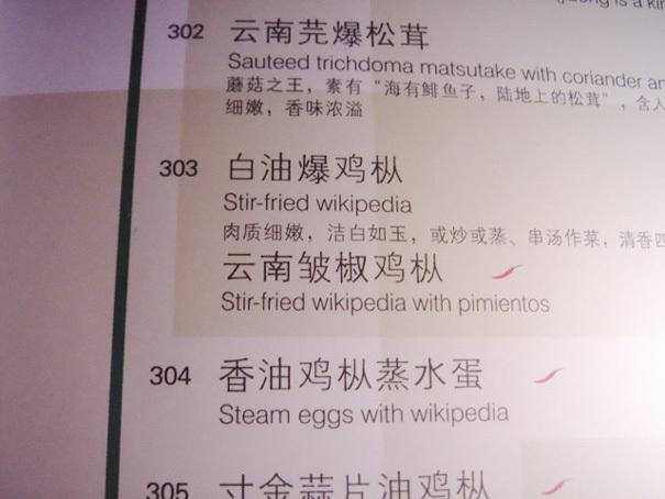 Thực khách băn khoăn với món trứng hấp ở mục 304 lại kèm thêm wikipedia.