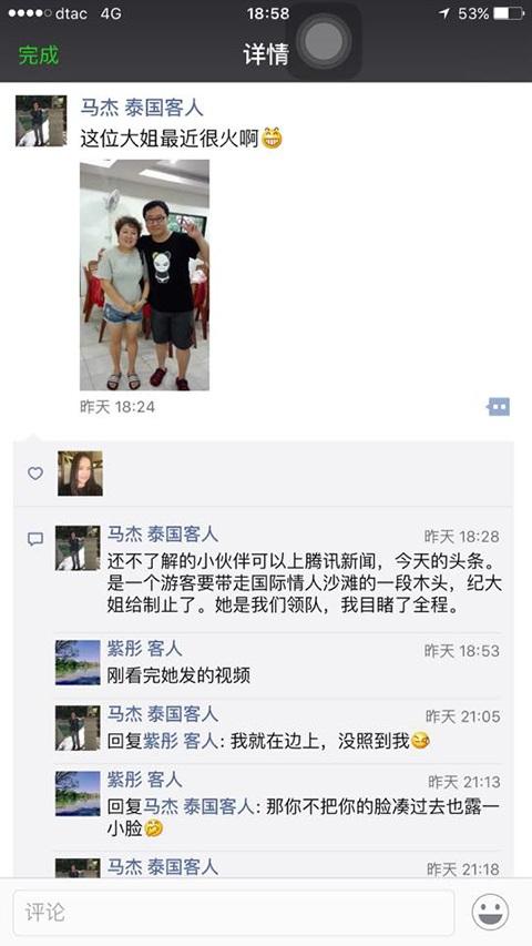 Dân mạng Trung Quốc lên tiếng đồng tình, ủng hộ bà Bin