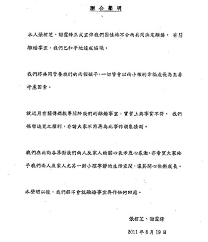 Trương Bá Chi và Tạ Đình Phong sẽ cùng nuôi con - 1