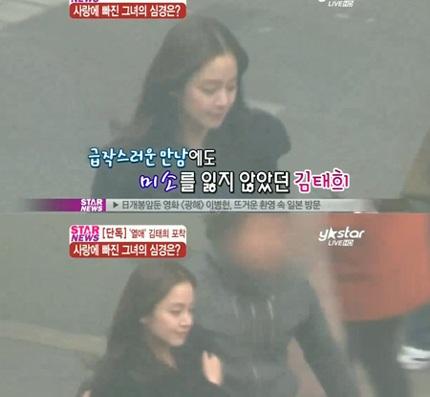 Trước sự bám sát của giới săn tin, Kim Tae Hee vẫn tỏ ra rất bình thản và vui vẻ.