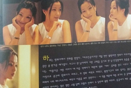 Kim Hee Sun lúc là sinh viên luôn nổi bật giữa đám bạn bởi vẻ ngoài sáng và thông minh.