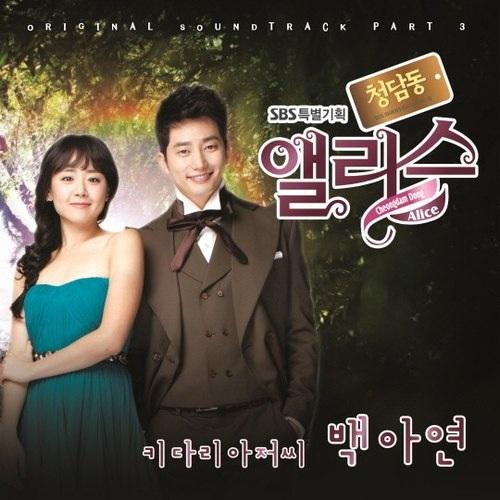 Nàng Alice và cổ tích ở Cheongdamdong