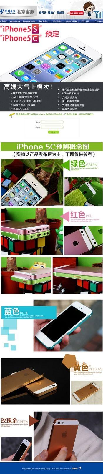 Thông tin và hình ảnh về iPhone thế hệ mới bị China Telecom vô tình đăng tải