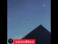 Vật thể bay bí ẩn xuất hiện trên các kim tự tháp ở Ai Cập