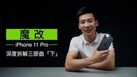 Độ iPhone 11 Pro thành iPhone 11 Pro Max