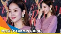 Park Min Young xinh đẹp dự sự kiện