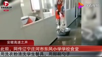 Nhà ăn trường học TQ dùng bột giặt để rửa bát đĩa