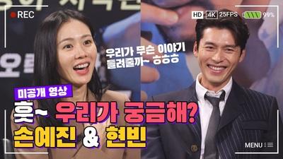 Son Ye Jin và Hyun Bin trả lời phỏng vấnn