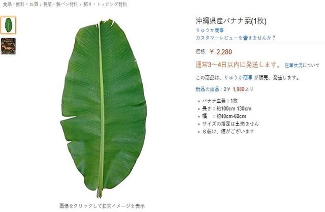Lá chuối made in Việt Nam với giá bán tương đương 500.000 đồng