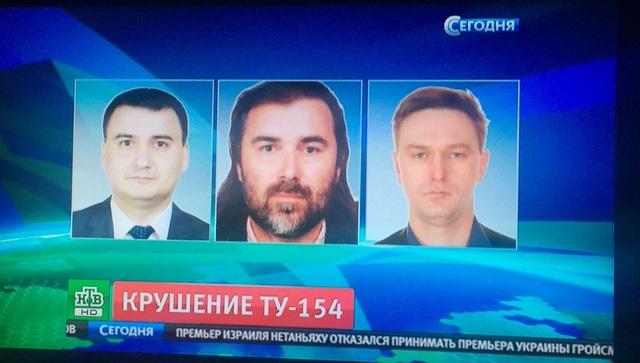 Ba phóng viên của kênh truyền hình Nga NTV đã đi trên chuyến bay xấu số (Ảnh: Twitter)