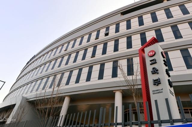 Tòa nhà Bộ Giáo dục Hàn Quốc ở thành phố Sejong (Hàn Quốc).