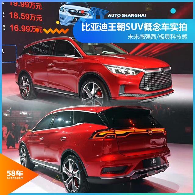 BYD gây chú ý với mẫu Dynasty Concept chạy điện - 3