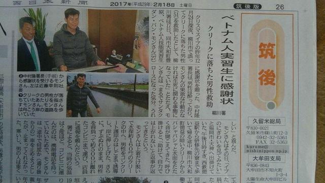 Nhiều tờ báo, đài truyền hình tại Nhật đưa tin về hành động đẹp của chàng trai Việt.