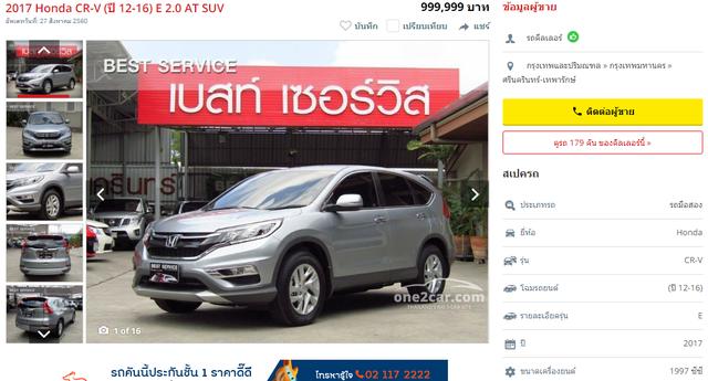 Giá xe Honda CR-V 5 chỗ, đời 2017 tại Thái Lan