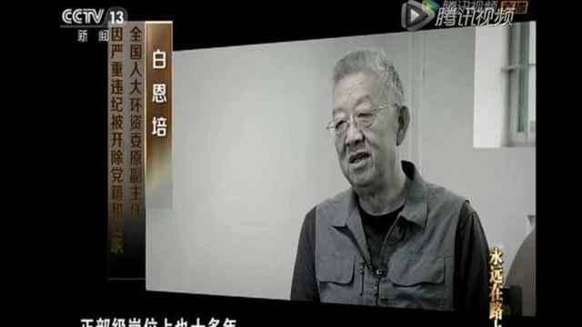 Cựu quan chức Trung Quốc Bai Enpei bị kết tội nhận hối lộ và lạm quyền