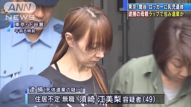Bà mẹ 49 tuổi bị cảnh sát giải đi