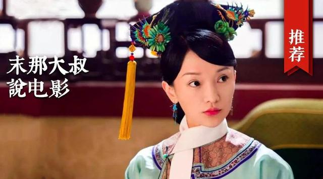 Châu Tấn trong Như Ý truyện (năm 2018)