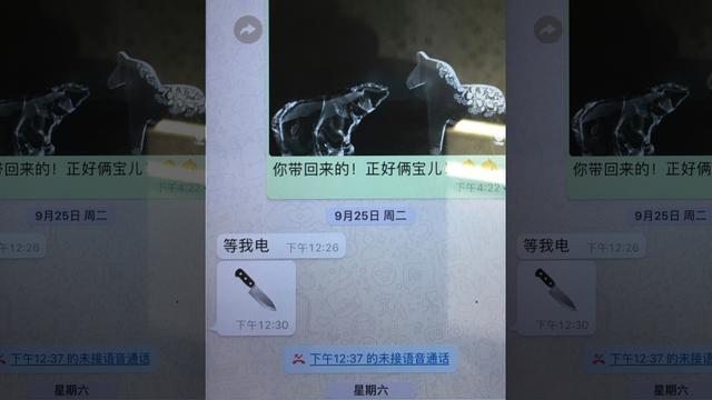 Tin nhắn hình con dao của bà Grace nhận được từ chồng (Ảnh: AFP)