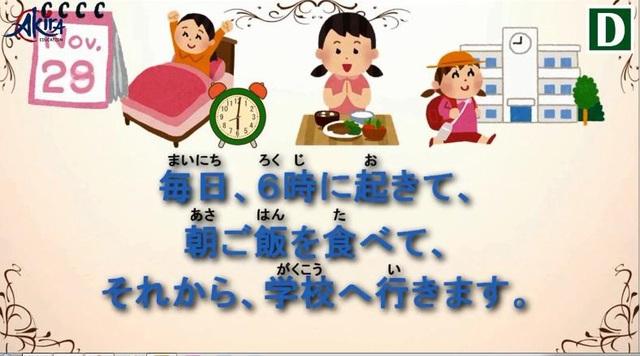 Học tiếng Nhật: Tổng hợp ngữ pháp bài 16 giáo trình Minna no Nihongo - Ảnh 2.