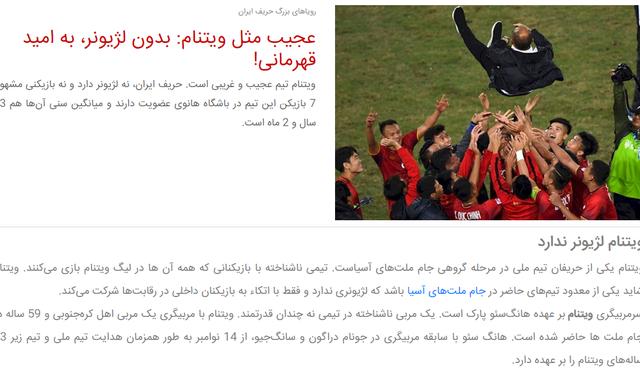 Báo Iran: Việt Nam chỉ là đội bóng vô danh, với HLV vô danh - Ảnh 1.