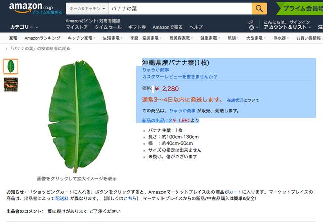Giá bán 2.280 yên cho 1 cái lá chuối đang thu hút nhiều sự chú ý
