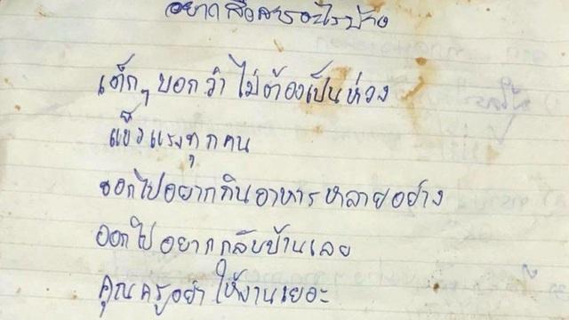 Vài giờ trước khi chiến dịch giải cứu bắt đầu, các thợ lặn đã gửi những lá thư do các cầu thủ viết để gửi cho bố mẹ đang mong tin các em bên ngoài. (Ảnh: Getty)