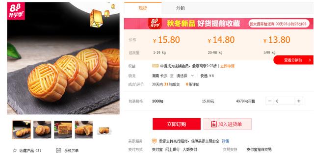 Bánh trung thu mini được rao bán trên các trang mua sắm trực tuyến của Trung Quốc với giá 13,8/kg tệ nếu mua trên 99kg
