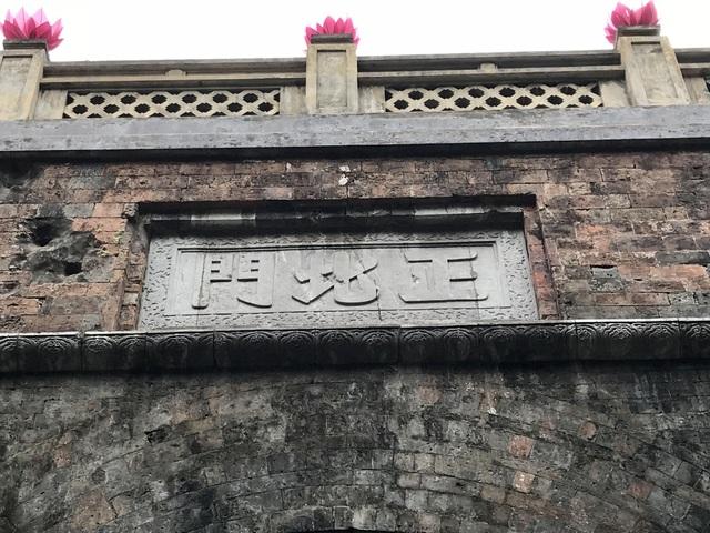 """Phía trên vòm cửa chính có gắn biển đá xanh ghi ba chữ Hán """"Chính bắc môn"""". Phía trên vòm cổng trang trí diềm đá xanh cánh sen."""