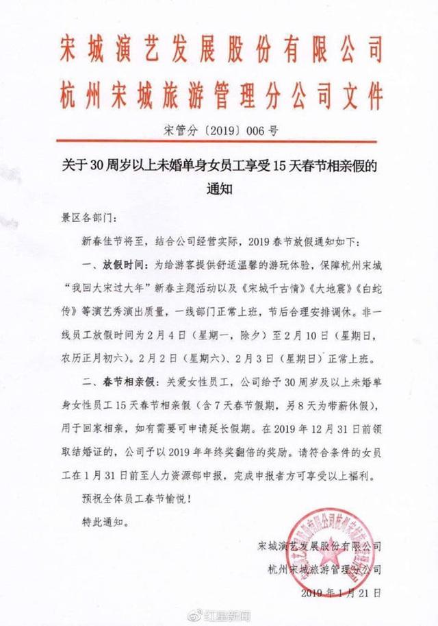 Công ty Trung Quốc cho nhân viên nữ nghỉ thêm 8 ngày để... thoát ế! - 1