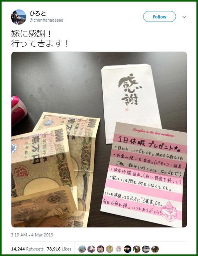 Cộng đồng mạng phát sốt với người vợ thưởng cho chồng 250 USD và một ngày nghỉ - Ảnh minh hoạ 2
