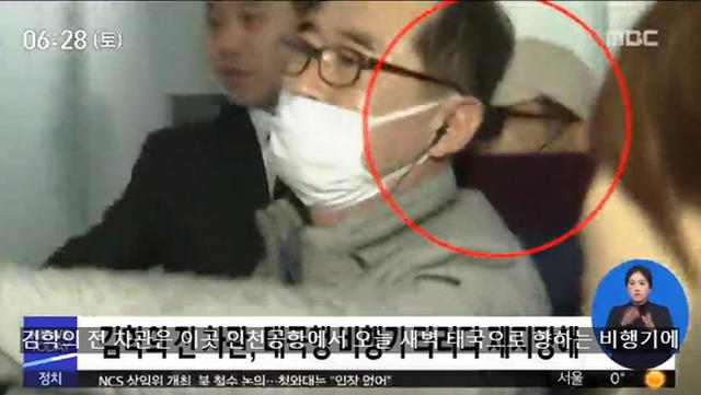Cựu thứ trưởng Bộ tư pháp bị bắt giữ khi cố rời Hàn Quốc vì liên quan tới vụ án Jang Ja Yeon bị cưỡng hiếp - 1