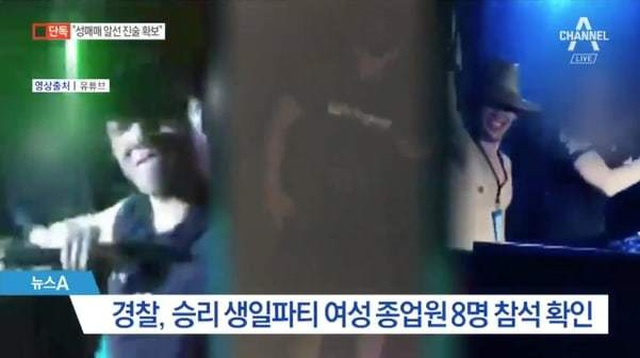 Cảnh sát tiết lộ Seungri thuê 8 gái mại dâm tại bữa tiệc sinh nhật năm 2017 - 2