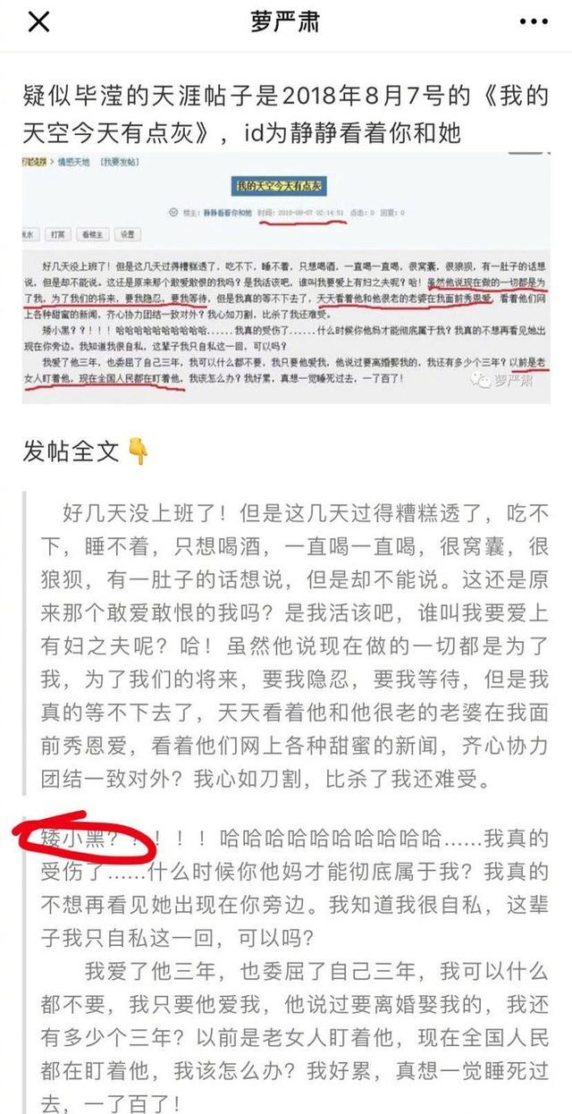 Vụ ngoại tình chấn động làng giải trí Trung Quốc - 4
