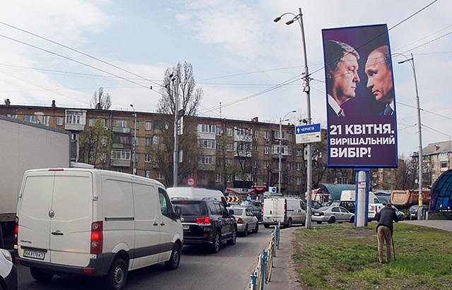 Ảnh ông Putin bất ngờ xuất hiện trong chiến dịch tranh cử tổng thống Ukraine - 1
