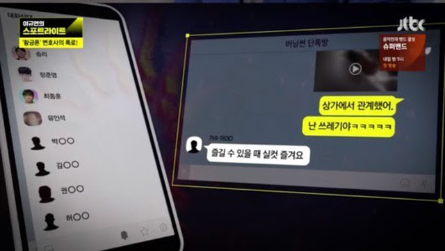 Phát hiện 10 clip hiếp dâm trong chatroom tình dục của Seungri - 2