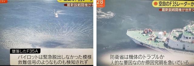 Thách thức tìm kiếm máy bay F-35A Nhật dưới đáy biển - 1