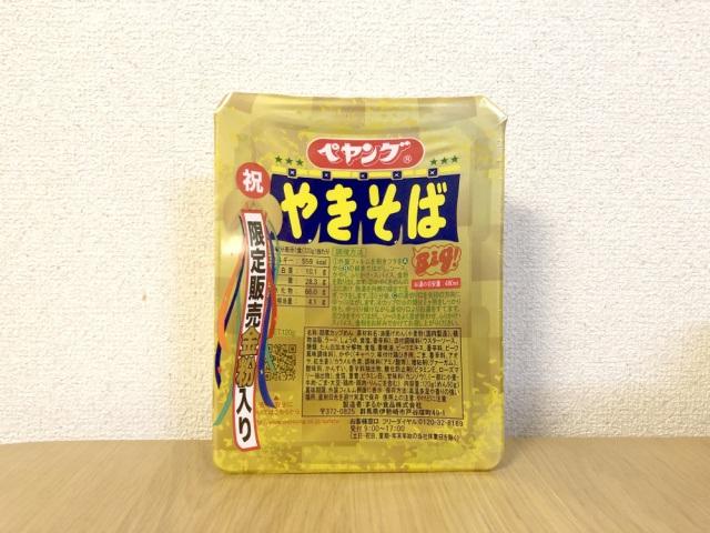 Nhật Bản: Giới thiệu mì gói với gia vị bụi vàng nguyên chất - 1
