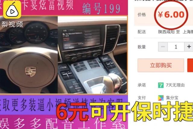 """Trung Quốc: Nở rộ dịch vụ bán video lái xe sang, ở resort để """"sống ảo"""" trên mạng - 1"""