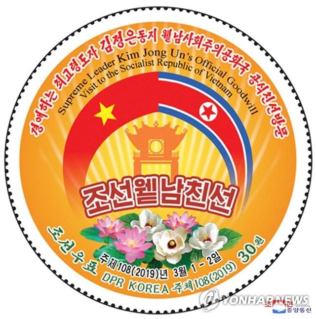 Triều Tiên phát hành tem về chuyến thăm Việt Nam của ông Kim Jong-un - 1