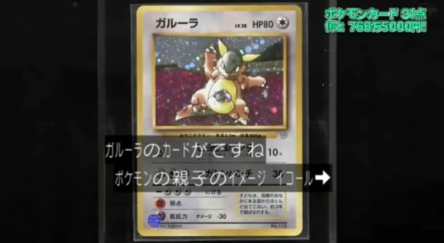 Chớp mắt thành đại gia nhờ thú sưu tầm thẻ Pokemon - 3
