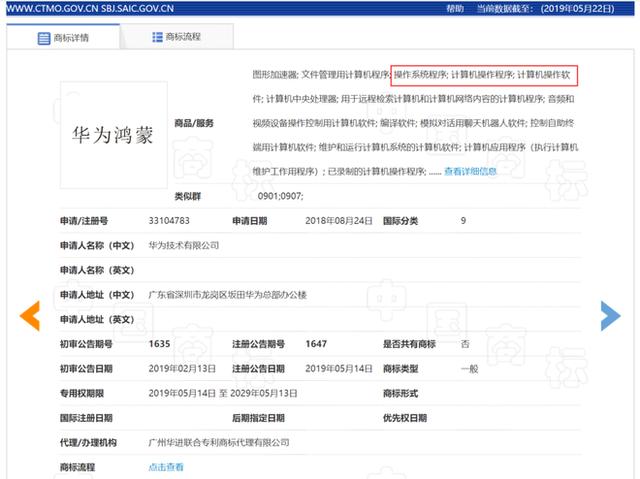 """Huawei đăng ký bản quyền hệ điều hành Hong Meng OS, sẵn sàng """"đấu"""" Android - 2"""