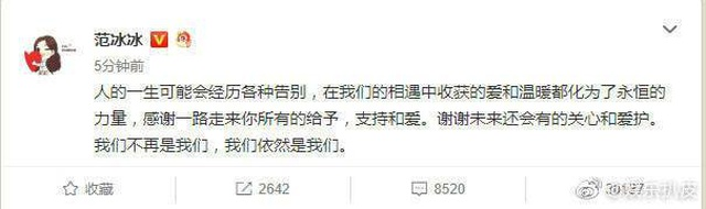 Phạm Băng Băng tuyên bố chia tay Lý Thần sau 4 năm hẹn hò - 1