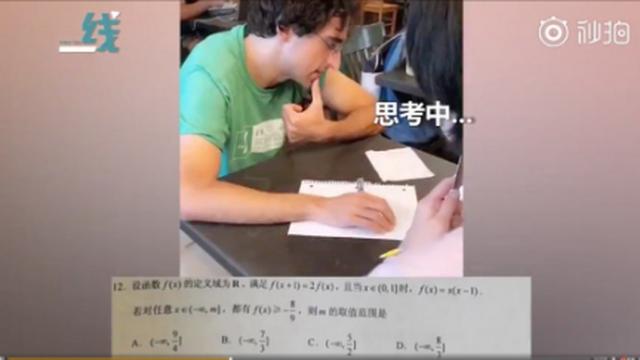 """Thầy giáo Mỹ """"bó tay"""" trước bài toán thi đại học Trung Quốc - 1"""