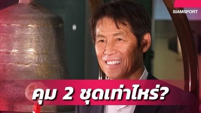 Thái Lan tính chi lương khủng để giữ chân HLV Akira Nishino - 1
