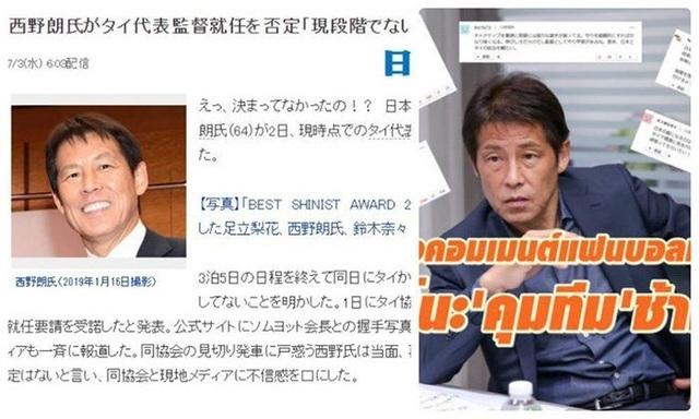 Thái Lan tính chi lương khủng để giữ chân HLV Akira Nishino - 2