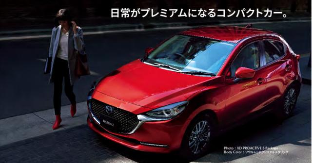 Hé lộ hình ảnh Mazda2 phiên bản nâng cấp - 1