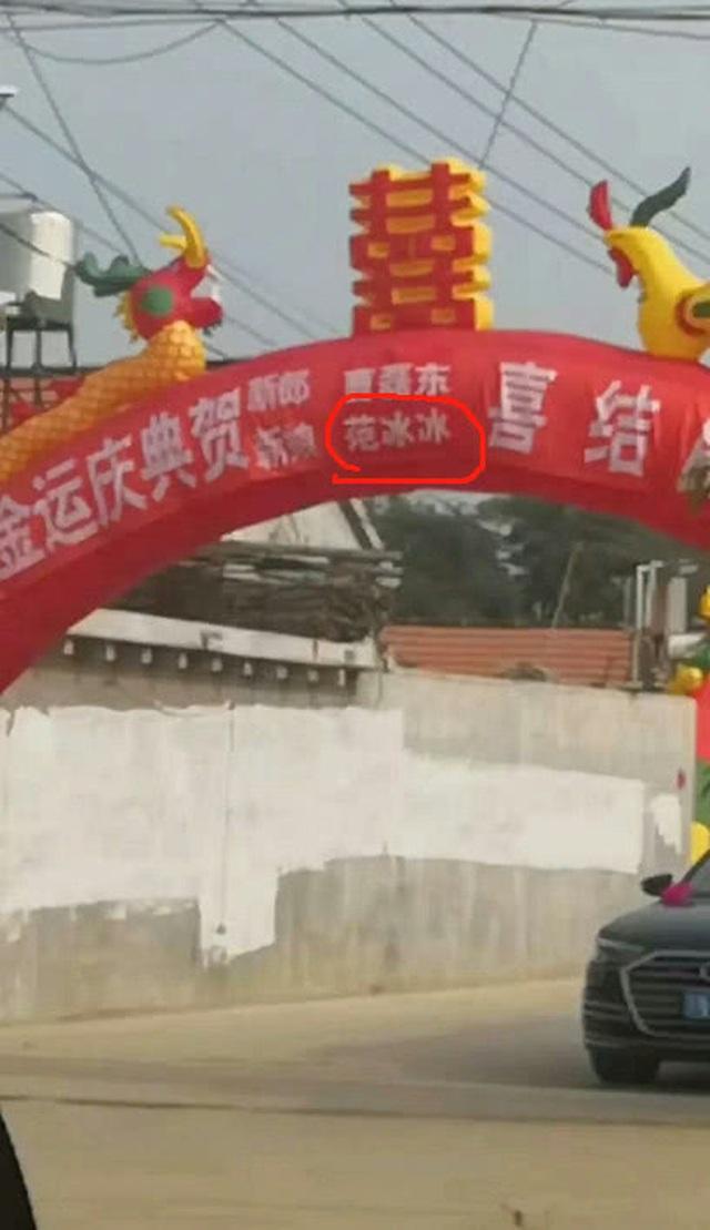 Cộng đồng mạng hoang mang trước thông tin Phạm Băng Băng kết hôn - 4
