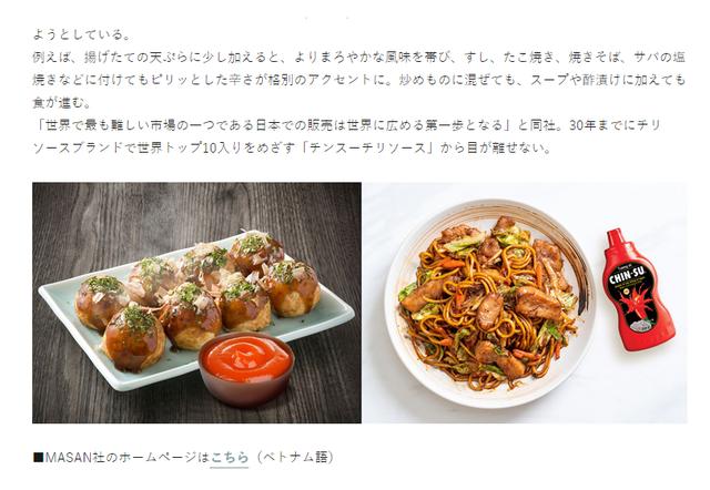 Bất ngờ tương ớt CHIN-SU được ngợi khen trên báo lớn Nhật Bản - 1