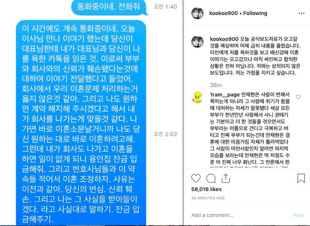 """""""Nàng Cỏ"""" Goo Hye Sun """"vạch mặt"""" chồng trẻ trong thông báo ly hôn gây sốc - 5"""