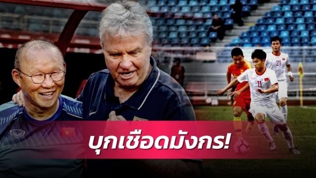 Báo Thái Lan nể phục HLV Park Hang Seo khi hạ gục Guus Hiddink - 1